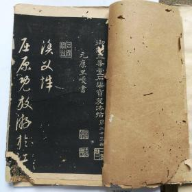 民国字帖《三希堂法帖(第23册)
