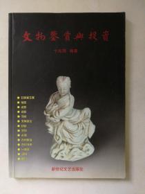 文物鉴赏与投资(印5000册)