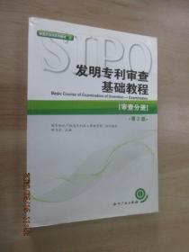 审查员培训系列教材·发明专利审查基础教程:审查分册(第2版)