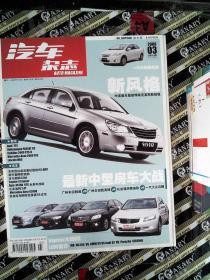 汽车与你 2008.03