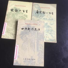 中国古典文学作品选读:《世说新语选注》1987年一版一印 《宋诗一百首》《唐宋词一百首》三本合售