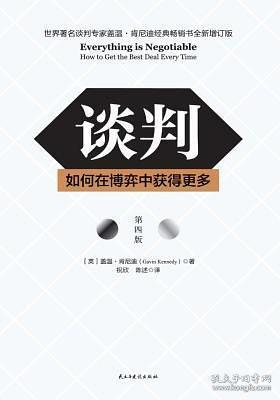 谈判:如何在博弈中获得更多(第四版)Everything is Negotiable