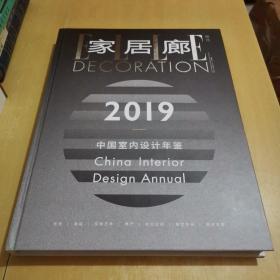 家居廊2019中国室内设计年鉴(增刊)