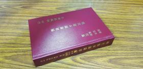 明代版本图录初编-精装-文海出版社-潘承弼.顾廷龙-32开540页-1971初版-十品0.75千克
