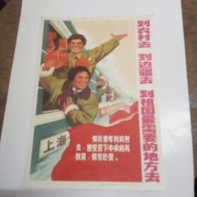文革宣传画:到农村去 到边疆去 到祖国最需要的地方去