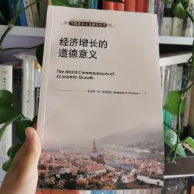 当代资本主义研究丛书:经济增长的道德意义