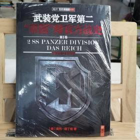 """武装党卫军第二""""帝国""""师官方战史1"""