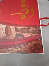 羊城新生 纪念广州解放六十周年 邮册