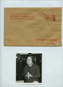 1986年3月周恩来总理夫人邓颖超接见地方政协工作会议代表照片。带原信封,新华通信社摄影部