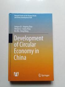 DEVELOPMENT OF CIRULAR ECONOMY IN CHINA