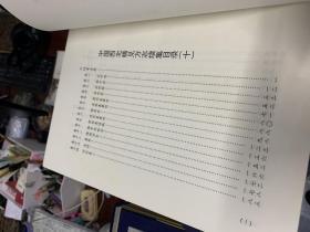 中国西北稀见方志续集 1-10