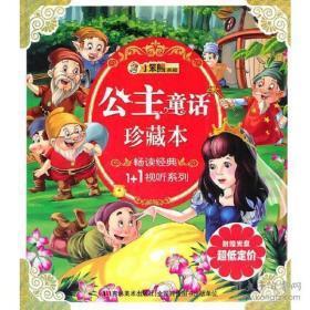 正版公主童话珍藏本