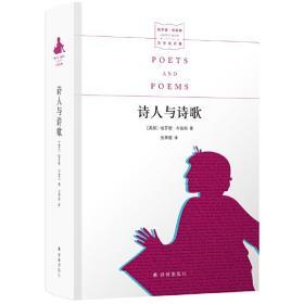 诗人与诗歌