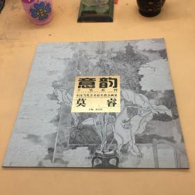 中国当代美术最具潜力画家 莫睿