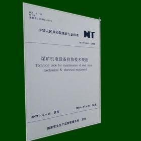 MT/T1097-2008 煤矿机电设备检修技术规范 中华人民共和国煤炭行