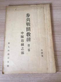 【日军教范】民国日本第七师团司令部编《步兵战斗教练 第二卷 中队教练之部》小16开一册
