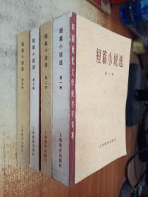 短篇小说选(1-4册)