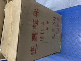 《道藏辑要》 (全十册)