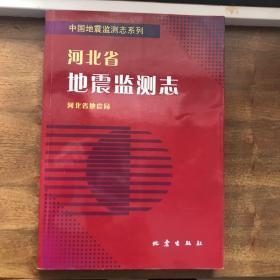 河北省地震监测志(量小600册)