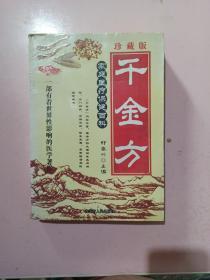 千金方(珍藏版)家庭医疗保健百科