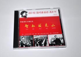 革命现代交响音乐 智取威虎山 CD光盘