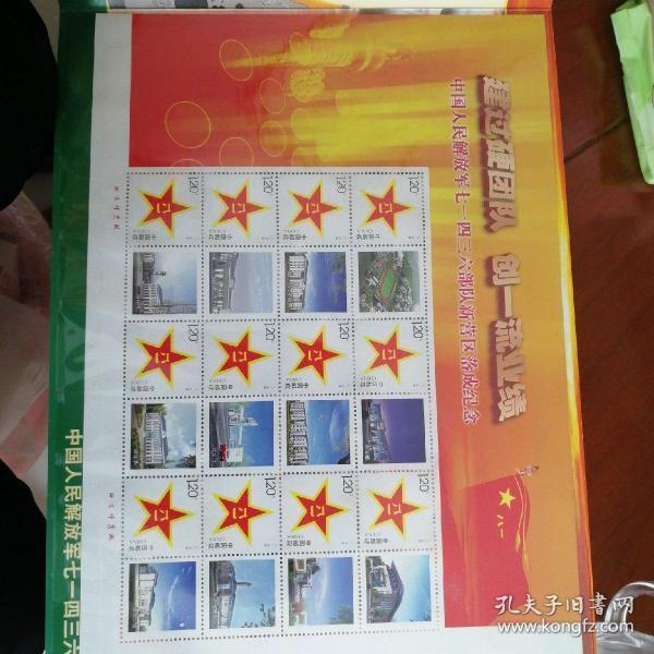 八一邮票一版