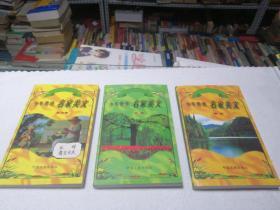 少年背诵名家美文 :情与理、咏物、绘景。单本价,可选购。''情与理''和''绘景''已售。
