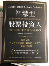 智慧型股票投资人