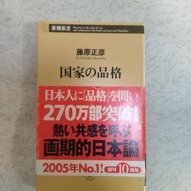 国家の品格 日文原版