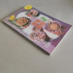 最新家庭美味菜谱丛书;家常海鲜菜谱
