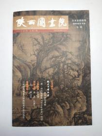 陕西国画院 2017年第1期 从长安到洛阳 郭熙故里考察专刊