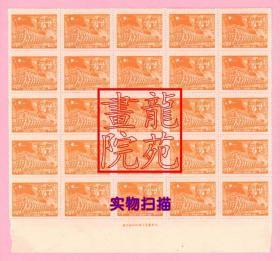 解放区邮票·华东人民邮政《中国人民解放军廿二周年纪念》70元桔黄色5×5=25枚带版铭
