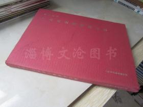 上海海派书画精品集:海上风韵