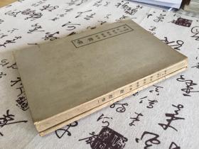 【日军教范】1929年日本出版《步兵操典战斗纲要教程》【卷一、三】小16开两册,插图较多,【卷三】有折叠大幅战斗要领图9张