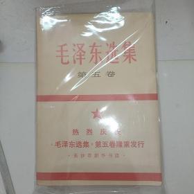 毛泽东选集第5卷 毛泽东选集第五卷 内页干净书保存的也很板正 就是有几处学习笔记 品相如图 送1专业包装塑料袋 方便买家保存书 1977年1版1印