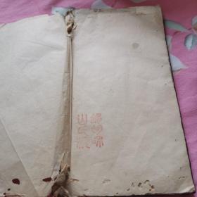 胡和梅手抄本