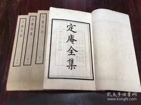 《定庵全集》,上海书局,四部备要集部,珍仿宋版,铅印,白纸,4册全。书分为定庵文集卷上、卷中、卷下一册全,定庵续集4卷3册全。