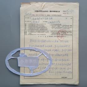 著名中西医结合学家、曾任北京市中医研究所所长 危北海 1987年审稿意见 附山西临汾卫校附属医院乔淑艾、姚政民合作手稿《保留灌肠及其临床应用》复写件一份26页全(《中西医结合杂志》)255