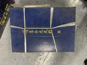 清季外交史料  1-5