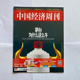 中国经济周刊2017年第44期