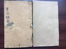 清庚申年1800年线装木刻本《书法摘要》(上下卷)四体书法 二册全