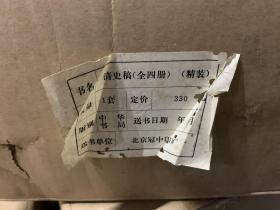 清史稿 精装 4册全