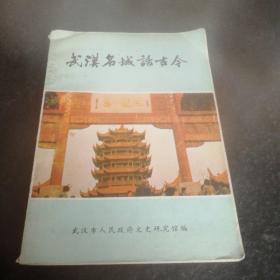 武汉名城话古今