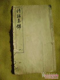 清末时期著名书法家潘龄皋书法、 诗话集锦