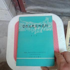 云南文史资料选辑第十辑