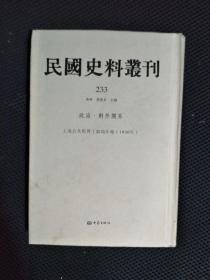 民国史料丛刊(233)