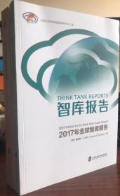 智库报告.2017(全2册)