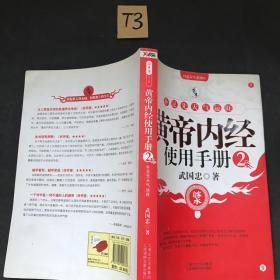 黄帝内经使用手册2