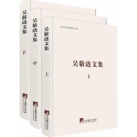 吴敬琏文集:精装本(一本反映了吴敬琏先生1980年以来的思想历程,更是了解中国改革的来龙去脉,关于中国社会一系列问题正本清源的著作)