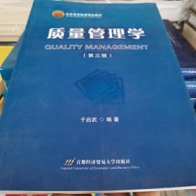 北京高等教育精品教材:质量管理学(第3版)